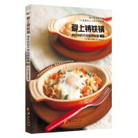 爱上铸铁锅:铸铁锅的不败料理秘籍(下册)