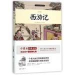 西游记(青少版)/小书虫读经典