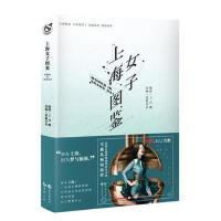 【二手旧书8成新】上海女子图鉴 王丹卿 9787549256723