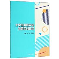 大学生体质养成教育实训教程 文丽,吴薇莉 9787040498387