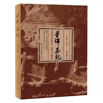 普洱茶记 畅销二十年、普洱茶爱好者人手必备的口碑之作,普洱茶文化首席代言人、著名诗人雷平阳带你寻找普洱茶的源头,品味岁月的茶香!《新茶经》终身五星推荐茶书!