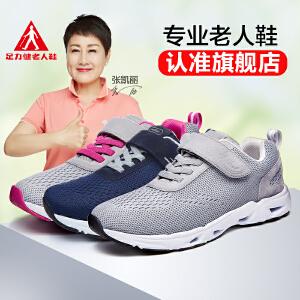 足力健网面爸爸晨练跑步男鞋软底轻便夏透气运动鞋舒服老年健步鞋