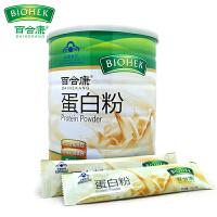百合康蛋白粉400g/罐 乳清蛋白 大豆蛋白 提高免疫力