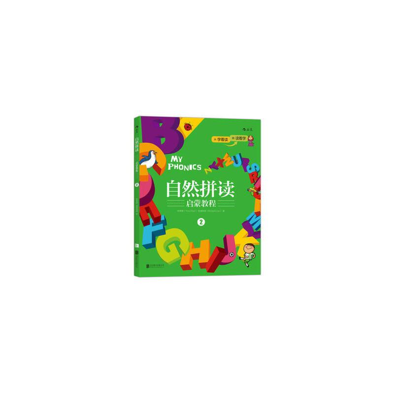 自然拼读启蒙教程2 陈蒂娜(Tina Chen);连理查德(Richard Lien) 9787550277830