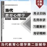 【现货】当代教育心理学(第2版)同步辅导 习题精解 考研真题 湖北众邦