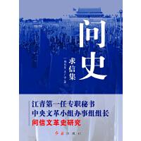 问史求信集――江青第一任专职秘书、中央文革小组办事组长对文革的回忆文集