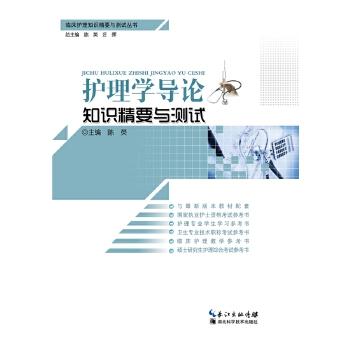 护理学导论知识精要与测试(临床护理知识精要与测试)
