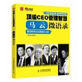 顶级CEO管理智慧:马云微语录