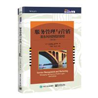 服务管理与营销:服务利润逻辑的管理(第4版)