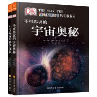 DK权威科普系列:不可思议的科学现象+不可思议的宇宙奥秘(全2册)