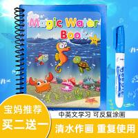 儿童神奇水画本宝宝益智涂色画画本画册幼儿园反复涂鸦清水绘画书