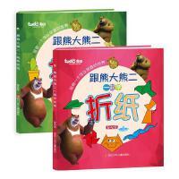 【满38】3-6岁熊出没跟熊大熊二学折纸全2册基础篇提高篇儿童折纸书益智游戏书动手动脑baby学折纸益智书