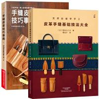 现货手缝皮革技巧事典+皮革手缝基础技法大全 全2册 皮革工艺书籍 手工皮艺皮雕皮具制作时尚手工皮艺16例-随书赠送多种