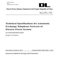 DL/T 598-2010电力系统自动交换电话网技术规范:英文 国家能源局 9787519832070