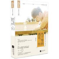 [二手旧书9成新]终于等到遇见你,然澈,江苏文艺出版社, 9787539967493