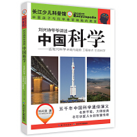 刘兴诗爷爷讲述中国科学・近现代科学――环境与能源 工程技术 生命科学