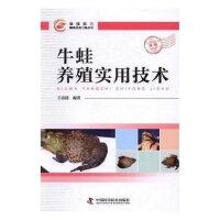 牛蛙养殖实用技术