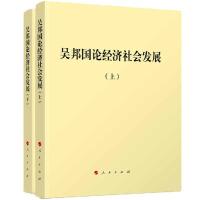 【人民出版社】*论经济社会发展(精)