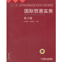 【二手旧书8成新】国际贸易实务 第2版 郭凤艳 9787111377238