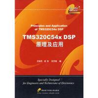 【二手书9成新】 TMS320C54x DSP原理及应用 乔瑞萍,崔涛,张芳娟 西安电子科技大学出版社 9787560