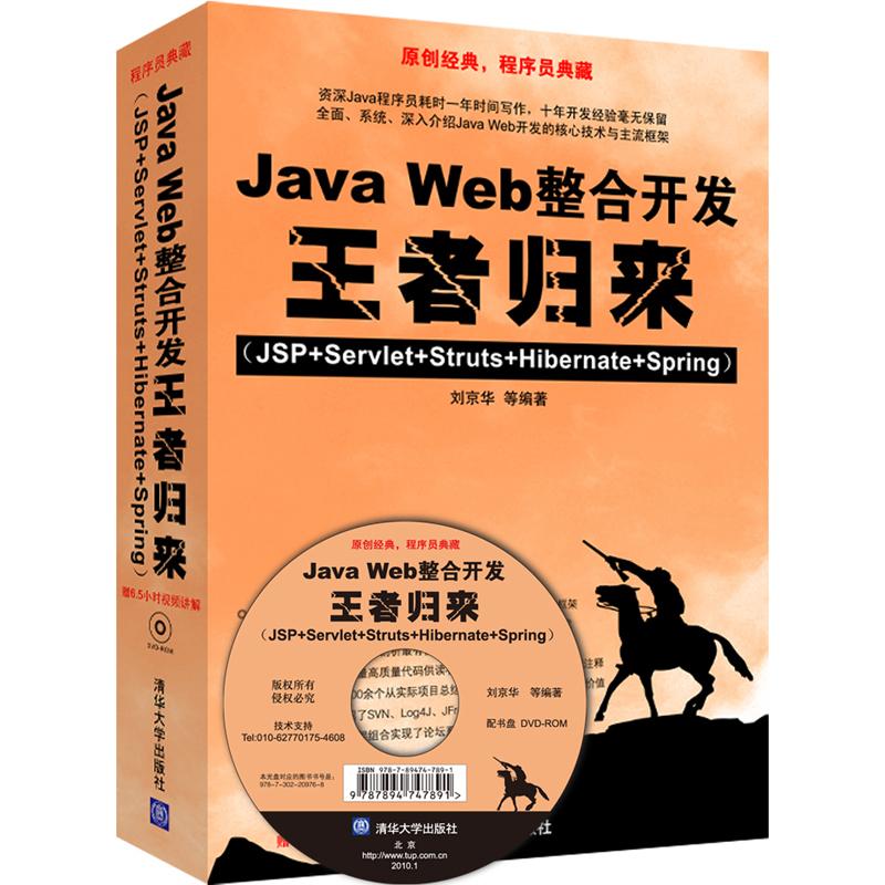Java Web整合开发王者归来(JSP+Servlet+Struts+Hibernate+Spring)(配光盘)【持续畅销6年,14次加印,畅销34000册,销量长期雄踞同类图书前列。口碑相传的经典大作,由IBM中国商业价值研究院高级分析师历经2年精心打造,15年开发经验精华的总结】