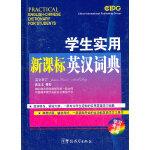 学生实用新课标英汉词典