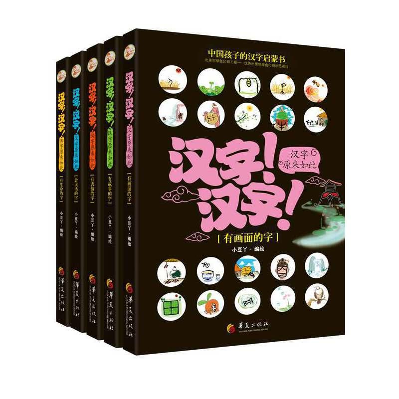汉字!汉字!汉字原来如此(套装共5册) 全套书共5册,梳理375个汉字的演变发展,趣味学习中国文化,针对小学阶段权威编写,附赠16页《创意涂色描红本》