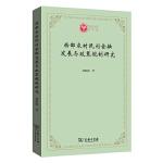 西部农村民间金融发展与政策规制研究(西政文库)