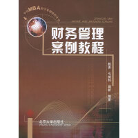 财务管理案例教程/中国MBA教学案例教程丛书