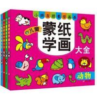 河马文化儿童蒙纸学画大全植物、动物、交通、风景全4本儿童动手动脑学画画