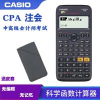 卡西欧FX-95CN X中文版中级会计CPA财务考试科学函数计算器大学生用统计学多功能计算机