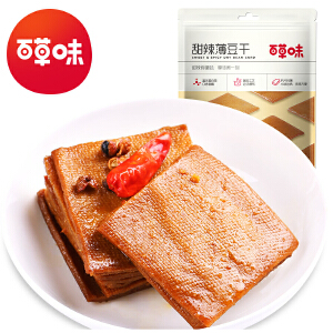 【百草味-甜辣薄豆干200g】零食小吃特产豆腐干 独立小包装