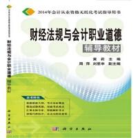 财经法规与会计职业道德9787030398574