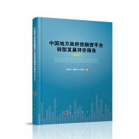 【人民出版社】中国地方政府投融资平台发展评价报告(2017)