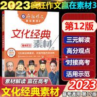2021新版疯狂作文赢在素材3人文经典素材鲜活素材高考满分作文押题素材作文素材青少年课外学习读物