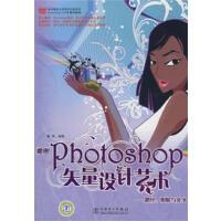 (VIP) 揭密Photoshop矢量设计艺术――路径、形状与文字