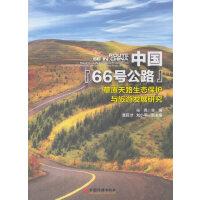 """中国""""66号公路""""――草原天路生态保护与旅游发展研究"""