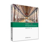 2019版 高顿财经ACCA国际注册会计师考试辅导教材中英文版《管理会计 ACCA PAPER F2 Manageme