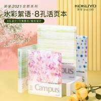【新品】日本kokuyo国誉水彩絮语系列Campus紧凑型八孔活页本不硌手笔记本线圈本大容