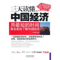 【二手旧书8成新】一本书读天下三天读懂中国经济 卢利娟 9787509321805