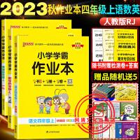 小学学霸作业本四年级上册语文数学英语全套3本人教版部编版2021秋