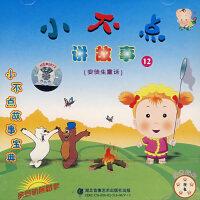 小不点:讲故事(12)安徒生童话(VCD)