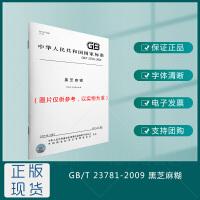 GB/T 23781-2009黑芝麻糊