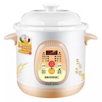 益美 YM-D435EW/425EW电炖锅煮粥煲汤锅全自动陶瓷电炖盅熬粥慢炖锅 2.5L 3.5L