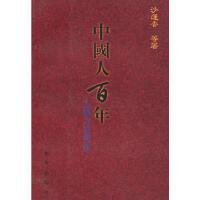 【二手旧书8成新】中国人年:人格力量何在 沙莲香 9787501151776
