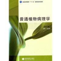【二手旧书8成新】普通植物病理学(第4版 许志刚 9787040272758