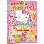 【新版】超可爱3D立体泡泡贴纸书 Hello Kitty去购物.快乐购物篇