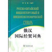 俄汉国际经贸词典 田宝新 编著 商务印书馆
