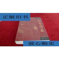 【二手9成新】两晋演义(插图本)书品如图 600克【7002】* /蔡东