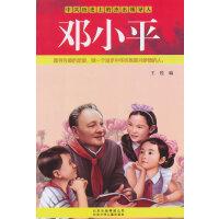 邓小平-中共历史上的杰出领导人